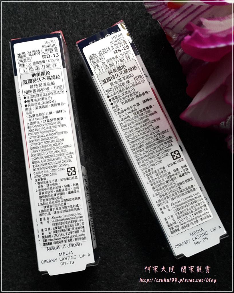 media媚點唇膏 04.jpg