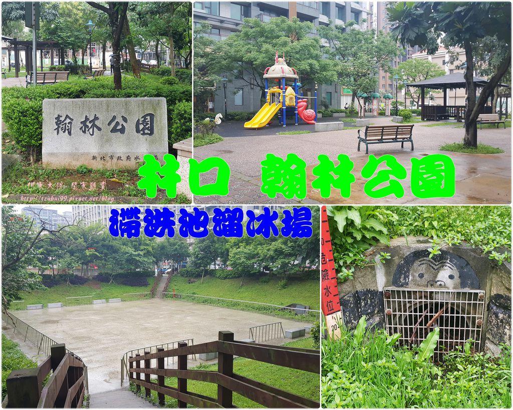 林口翰林公園 00.jpg