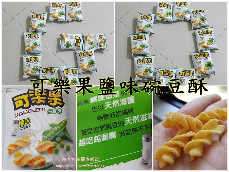 聯華食品 可樂果鹽味 00.jpg