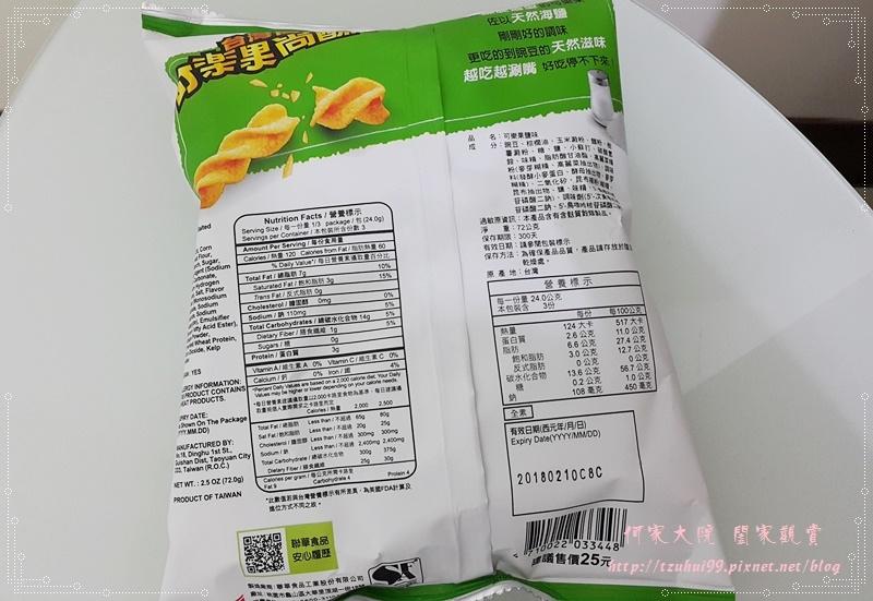 聯華食品 可樂果鹽味 05.jpg