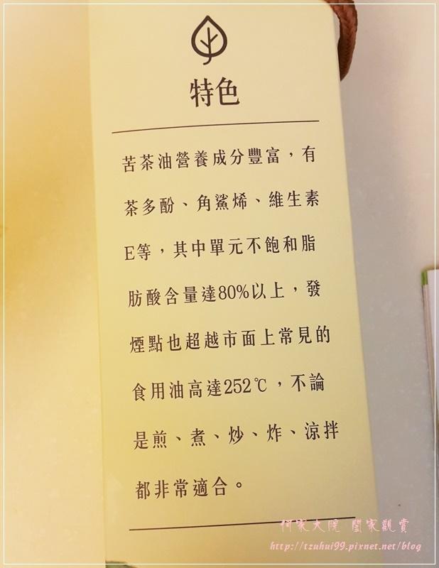 連淨acon pure員木山苦茶油 03.jpg