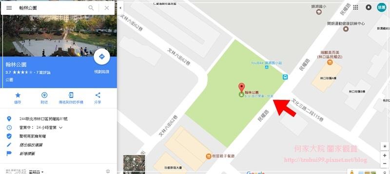 林口翰林公園 12