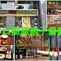 林口樹屋親子餐廳 00.jpg