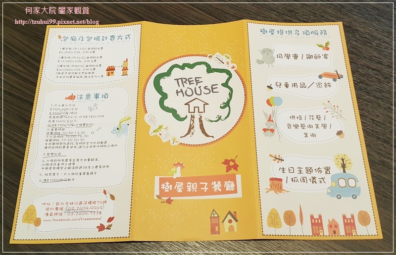 林口樹屋親子餐廳 30.jpg