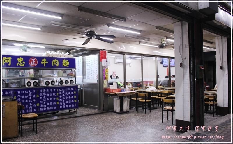 新莊阿忠牛肉麵 03.JPG