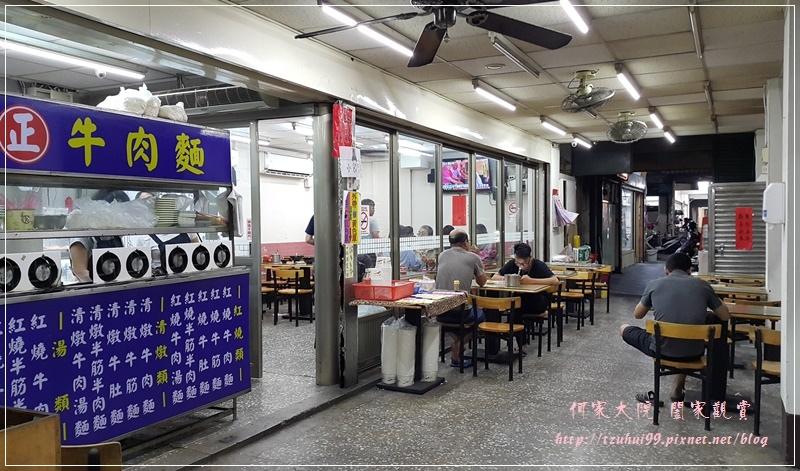 新莊阿忠牛肉麵 03-1.jpg