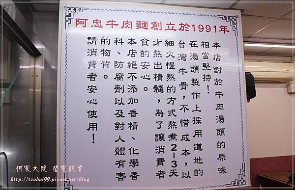 新莊阿忠牛肉麵 05.JPG