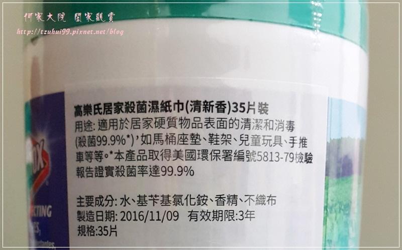 美國CLOROX高樂氏居家殺菌濕紙巾 02.jpg