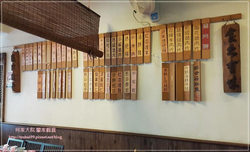 土城饗饌 05-1.jpg