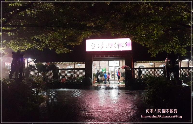 林口台灣山豬城 01.jpg