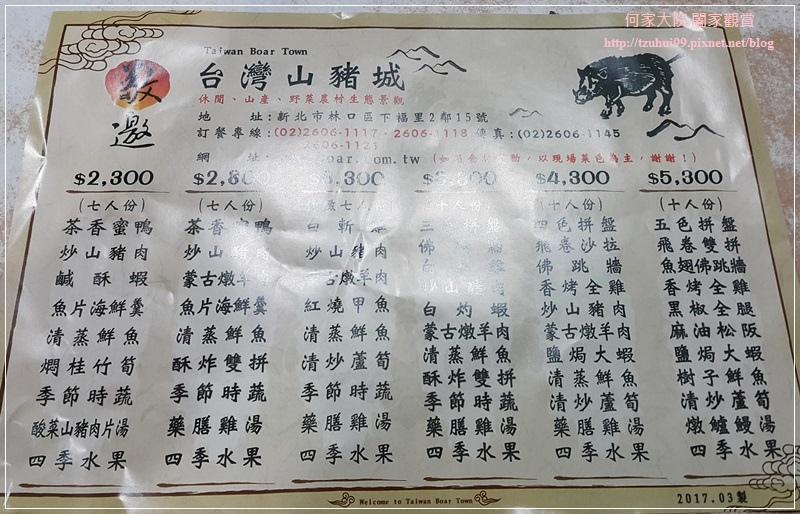 林口台灣山豬城 09.jpg