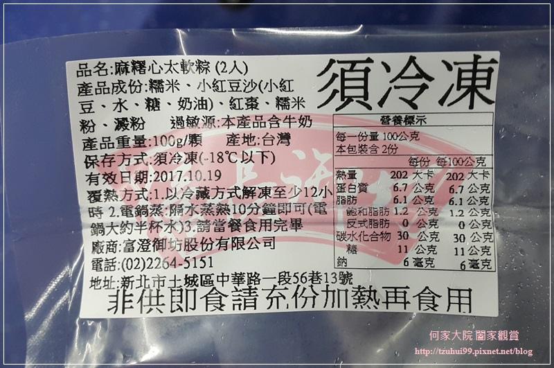 億長御坊  新光三越信義A4店~南門市場端午節人氣粽子 14.jpg