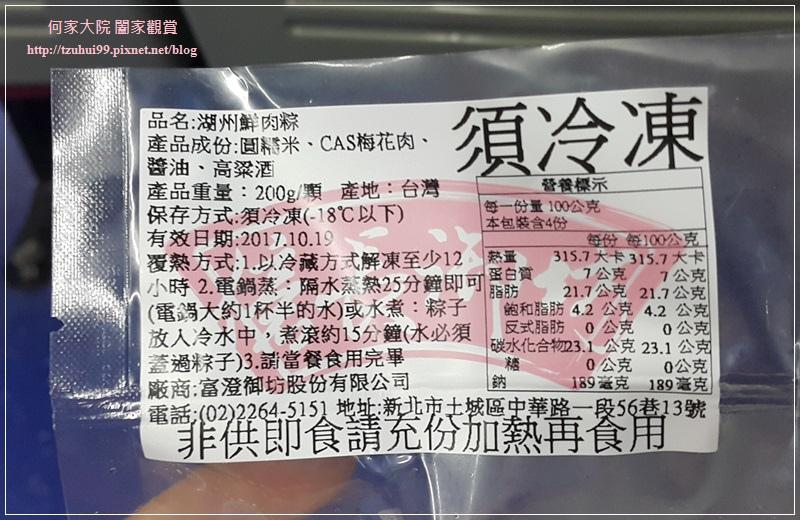 億長御坊  新光三越信義A4店~南門市場端午節人氣粽子 18.jpg
