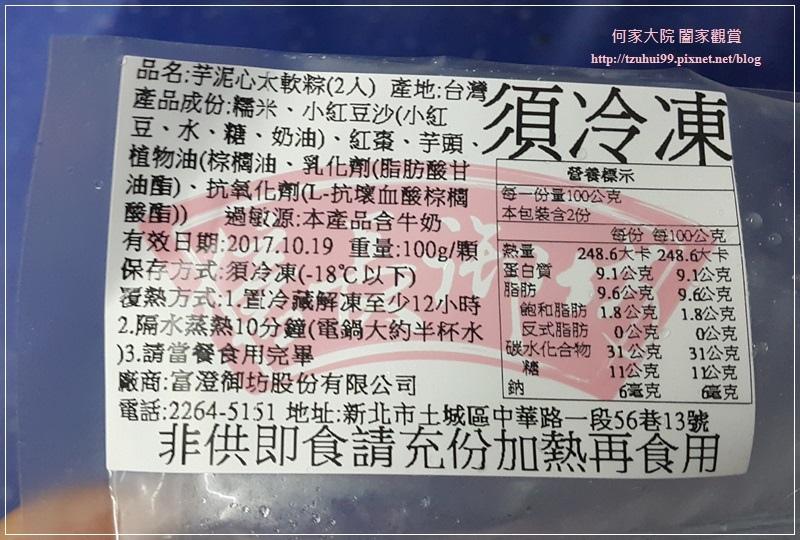 億長御坊  新光三越信義A4店~南門市場端午節人氣粽子 22.jpg