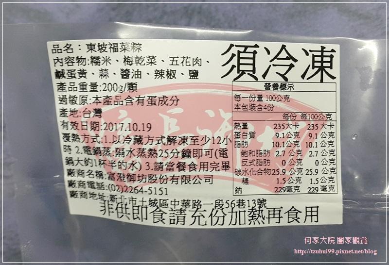 億長御坊  新光三越信義A4店~南門市場端午節人氣粽子 27.jpg