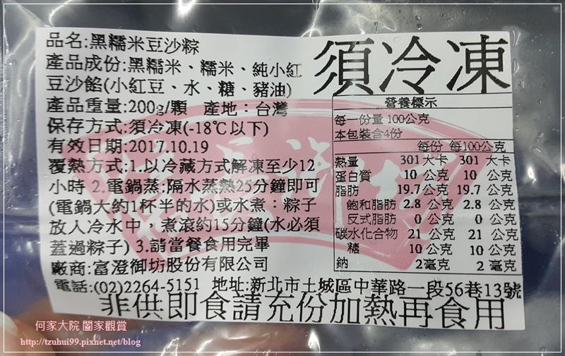 億長御坊  新光三越信義A4店~南門市場端午節人氣粽子 31.jpg