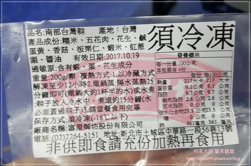 億長御坊  新光三越信義A4店~南門市場端午節人氣粽子 35.jpg