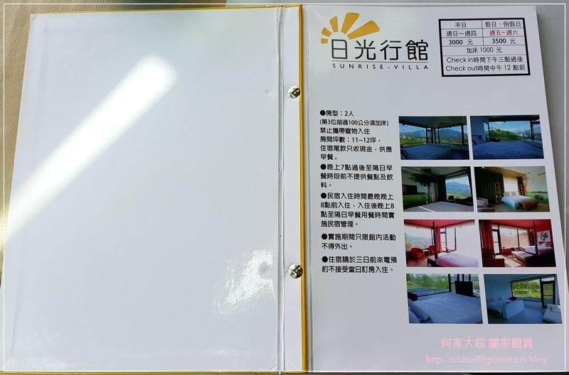 淡水日光行館親子景觀餐廳 21.jpg
