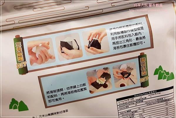 聯華食品 【輕鬆快樂每一餐 只要元本山】無調味對切海苔 05.jpg