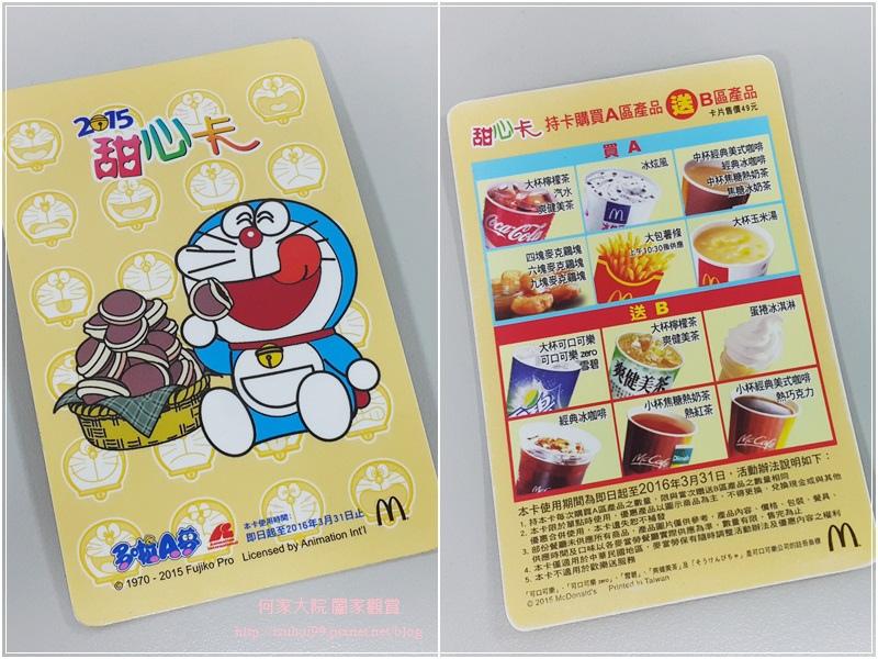麥當勞點點卡 儲值消費積點換 02.jpg
