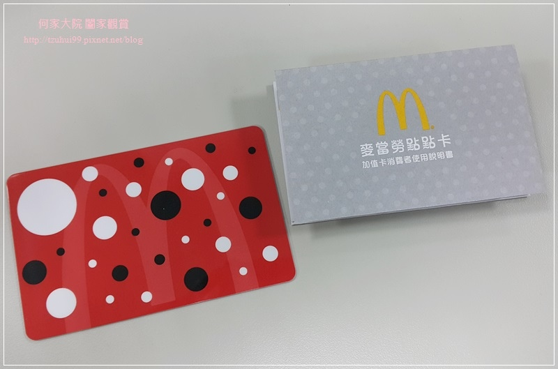 麥當勞點點卡 儲值消費積點換 06.jpg