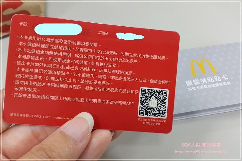 麥當勞點點卡 儲值消費積點換 07.jpg
