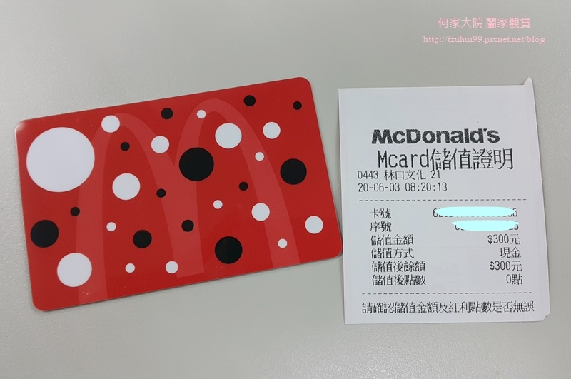 麥當勞點點卡 儲值消費積點換 12.jpg