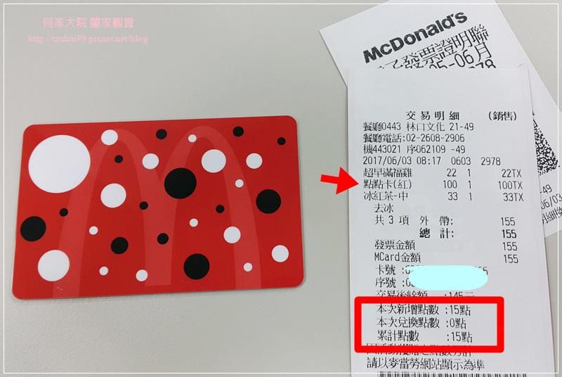 麥當勞點點卡 儲值消費積點換 13.jpg