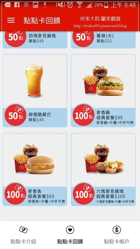 麥當勞點點卡 儲值消費積點換 19.jpg