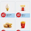 麥當勞點點卡 儲值消費積點換 18.jpg