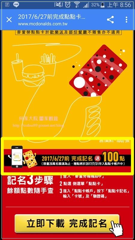 麥當勞點點卡 儲值消費積點換 22.jpg