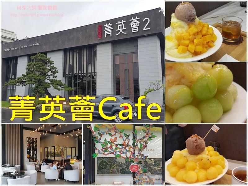 鶯歌菁英薈Cafe 00.jpg