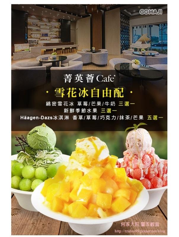 鶯歌菁英薈Cafe 08.jpg