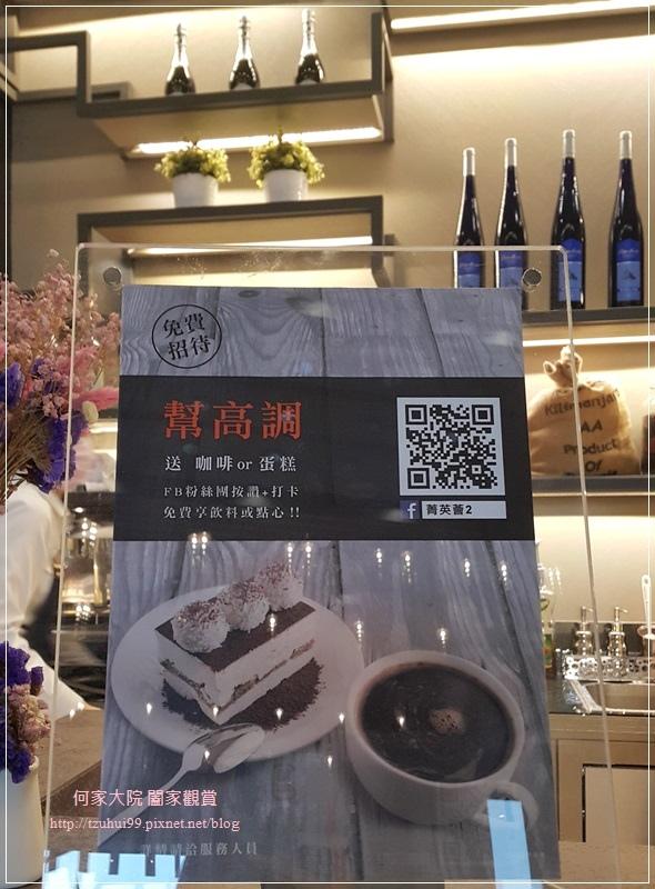 鶯歌菁英薈Cafe 11.jpg