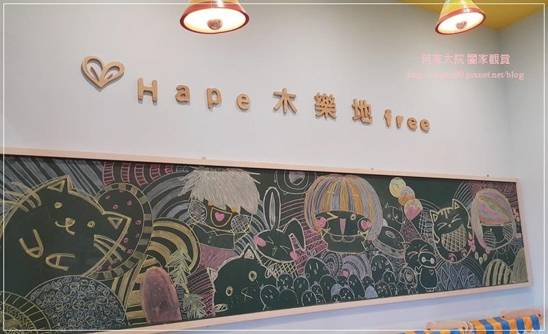 鶯歌菁英薈Cafe 13.jpg