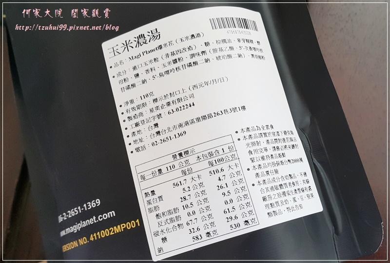 宅配美食星球工坊爆米花 12.jpg