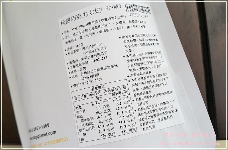 宅配美食星球工坊爆米花 20.jpg