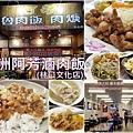 蘆洲阿芳滷肉飯林口文化店 00.jpg