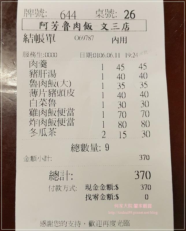 蘆洲阿芳滷肉飯林口文化店 08.jpg