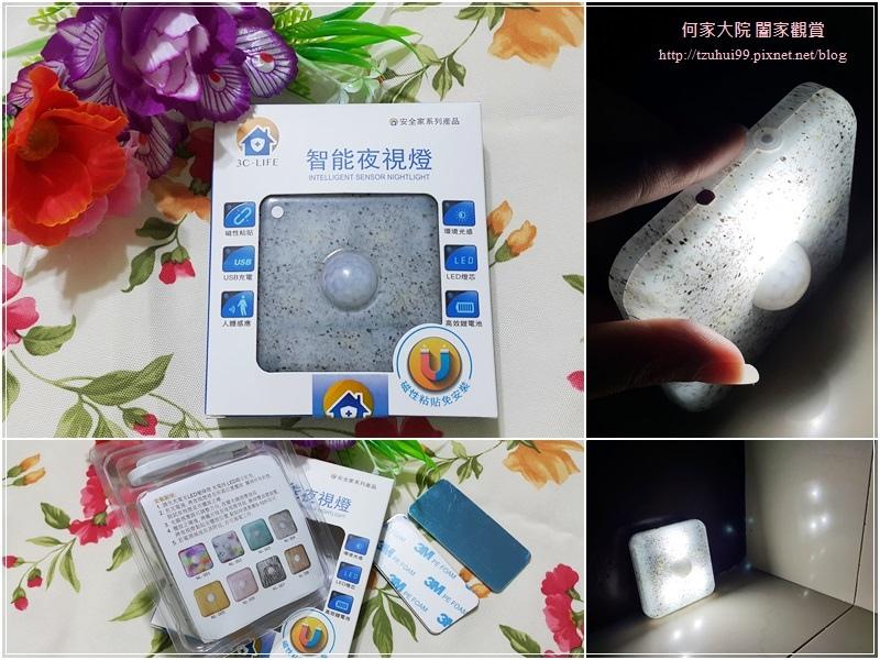 3C LIFE-安全家系列智能夜視燈 00.jpg
