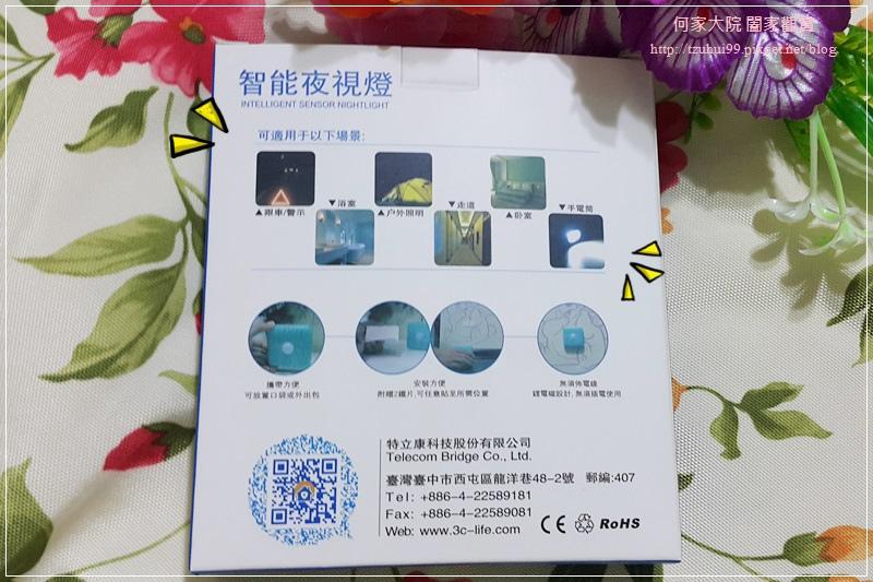 3C LIFE-安全家系列智能夜視燈 03.jpg