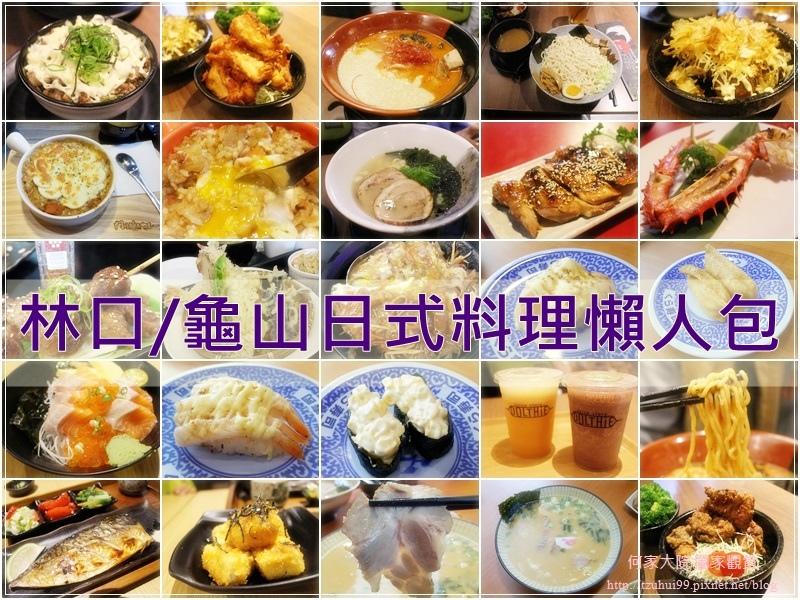 林口龜山日式料理懶人包 00