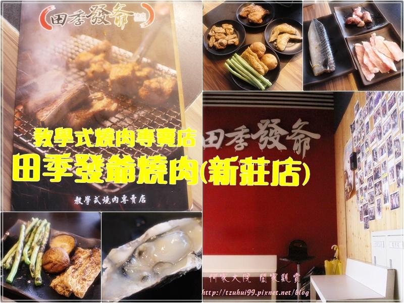 田季發爺燒肉(新莊店) 00.jpg