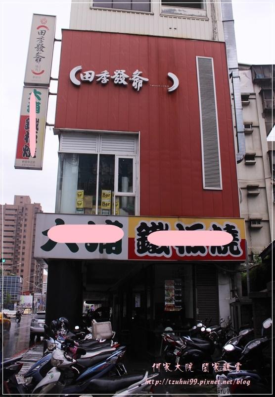 田季發爺燒肉(新莊店) 01.JPG