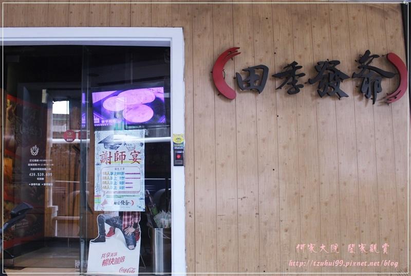 田季發爺燒肉(新莊店) 02.JPG
