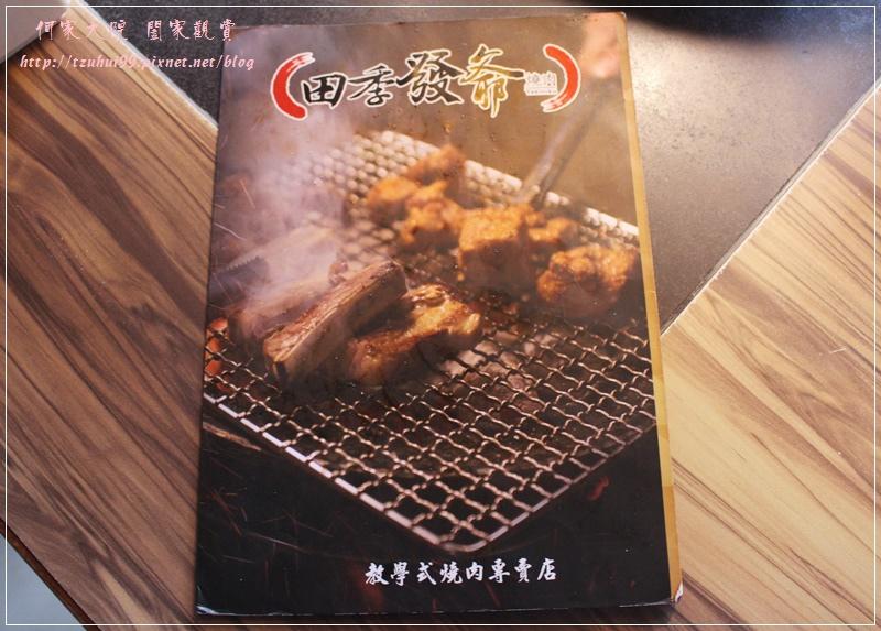 田季發爺燒肉(新莊店) 08.JPG