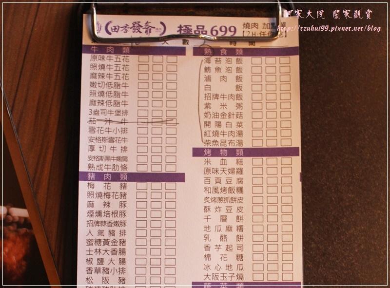 田季發爺燒肉(新莊店) 13.JPG