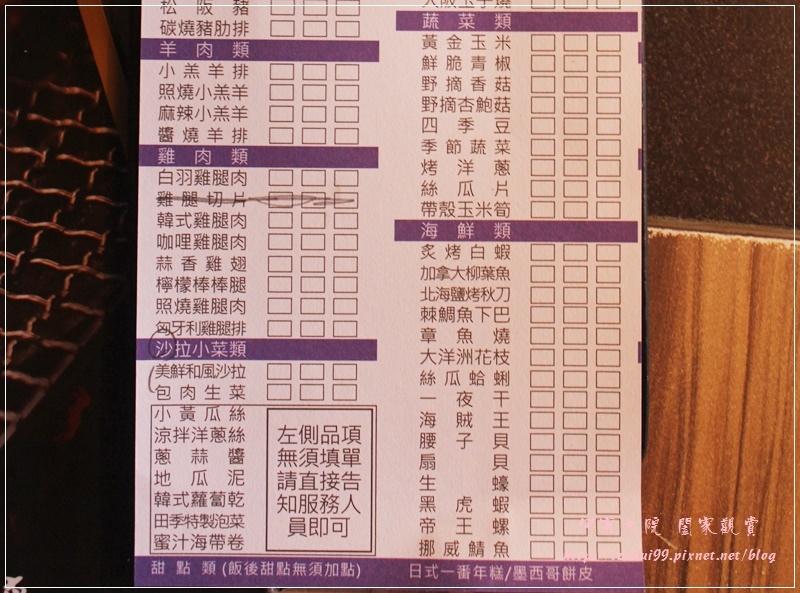 田季發爺燒肉(新莊店) 14.JPG