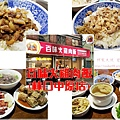 百味火雞肉飯林口中原店 00.jpg