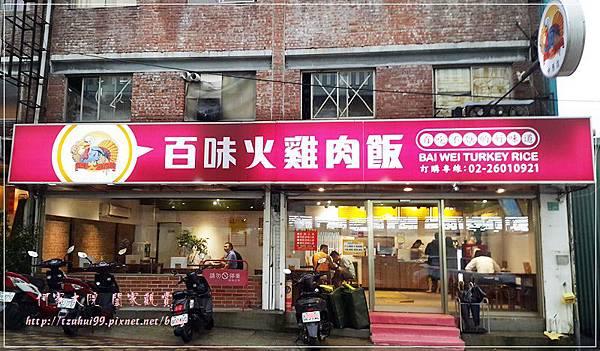 百味火雞肉飯林口中原店 02.jpg